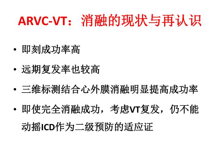 ARVC-VT