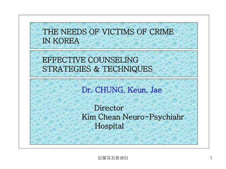 THE NEEDS OF VICTIMS OF CRIME