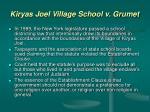 kiryas joel village school v grumet