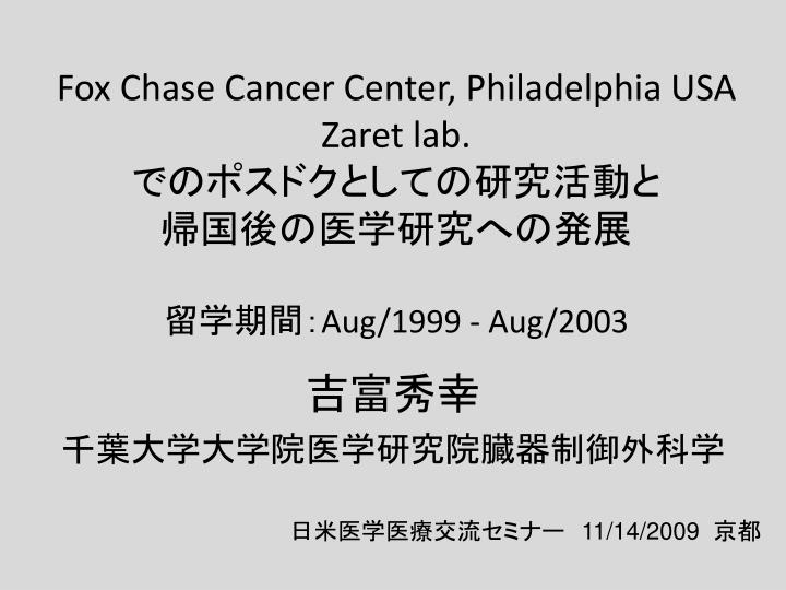 Fox chase cancer center philadelphia usa zaret lab aug 1999 aug 2003