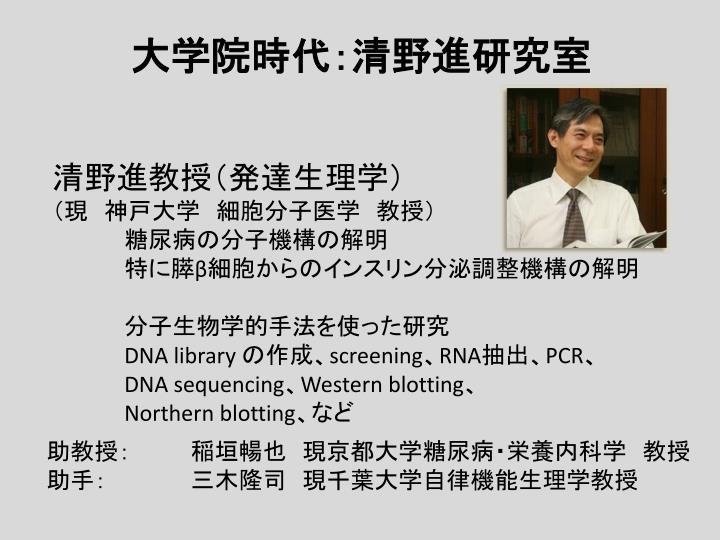 大学院時代:清野進研究室