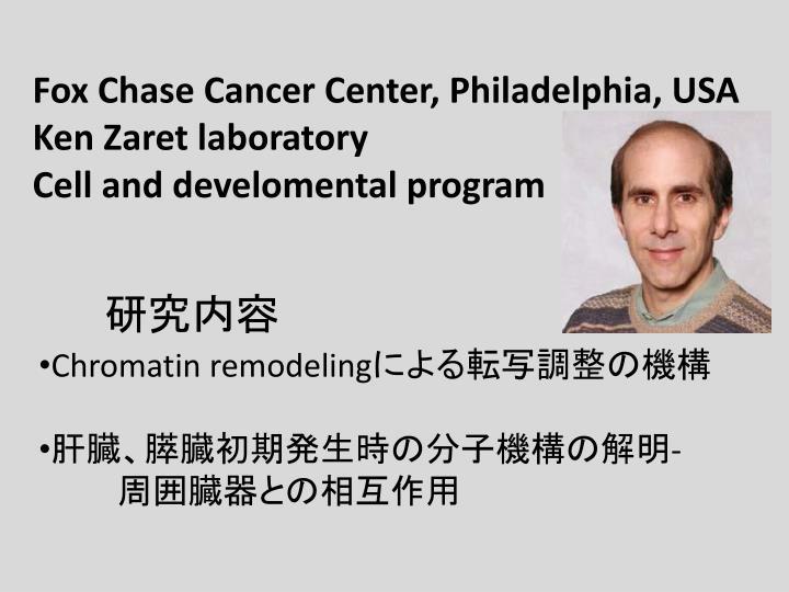Fox Chase Cancer Center, Philadelphia, USA