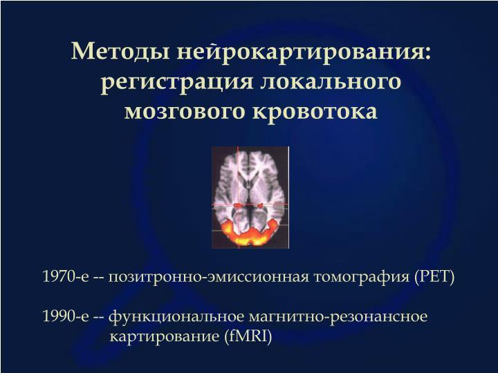 Методы нейрокартирования: регистрация локального мозгового кровотока