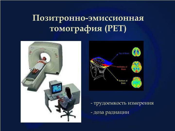 Позитронно-эмиссионная томография (
