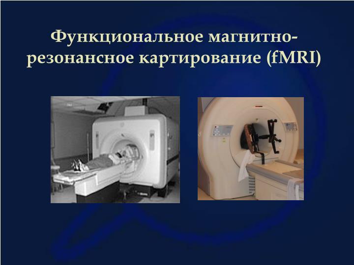 Функциональное магнитно-резонансное картирование (