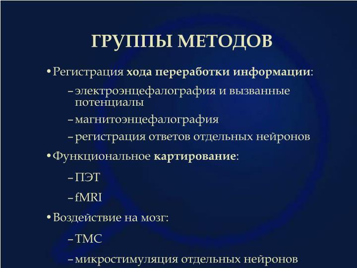 ГРУППЫ МЕТОДОВ