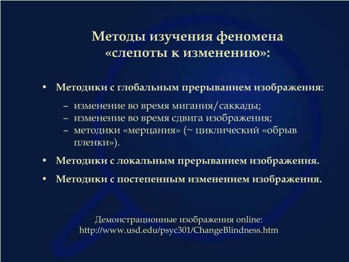 Методы изучения феномена «слепоты к изменению»: