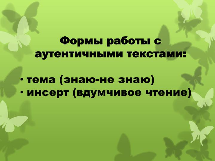 Формы работы с аутентичными текстами: