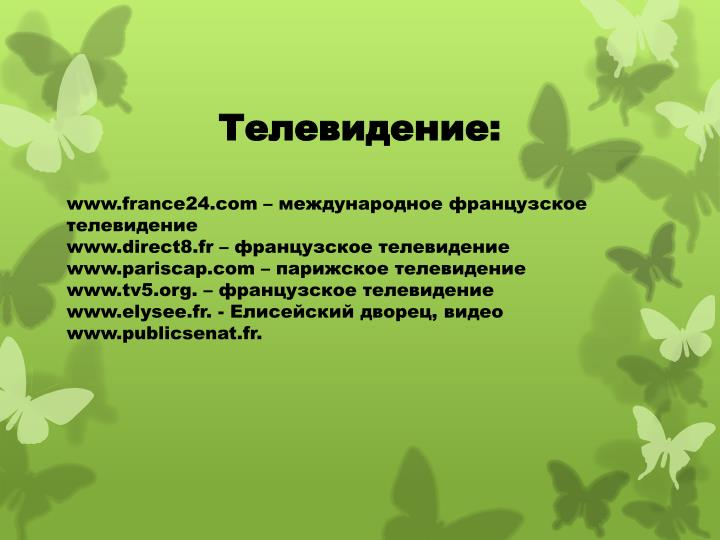 Телевидение: