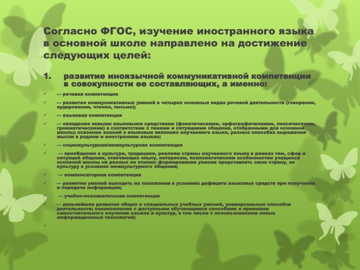 Согласно ФГОС, изучение иностранного языка в основной школе направлено на достижение следующих целей: