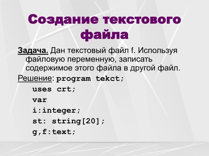 Создание текстового файла