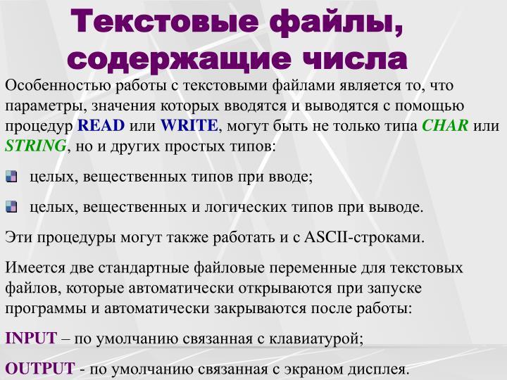 Текстовые