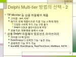 delphi multi tier 2