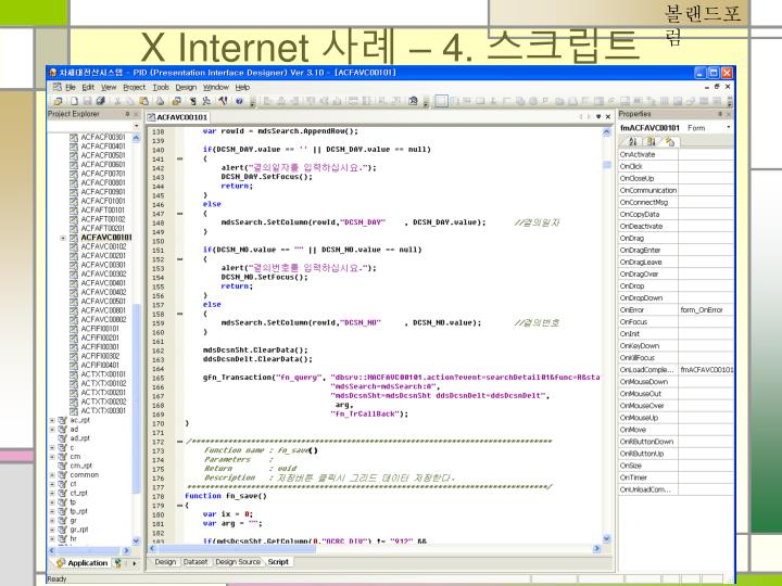 X Internet