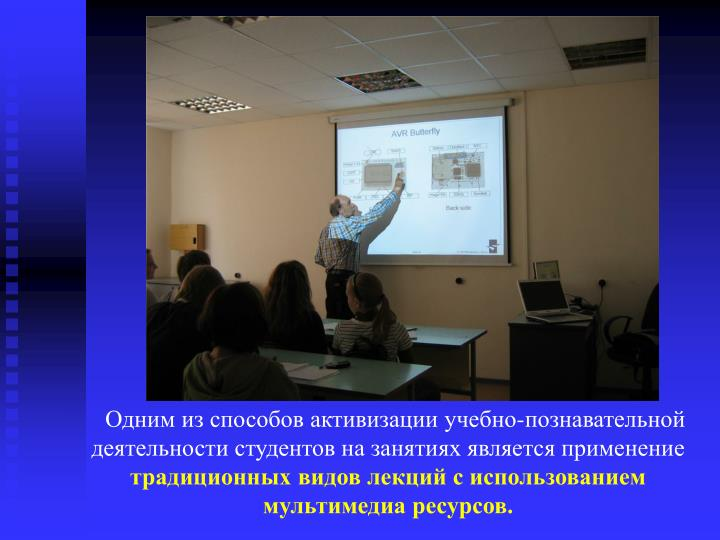 Одним из способов активизации учебно-познавательной деятельности студентов на занятиях является применение