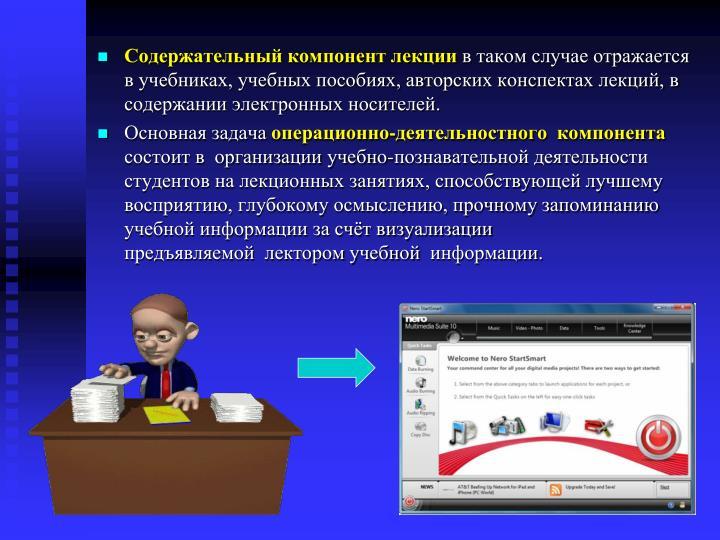 Содержательныйкомпонент лекции