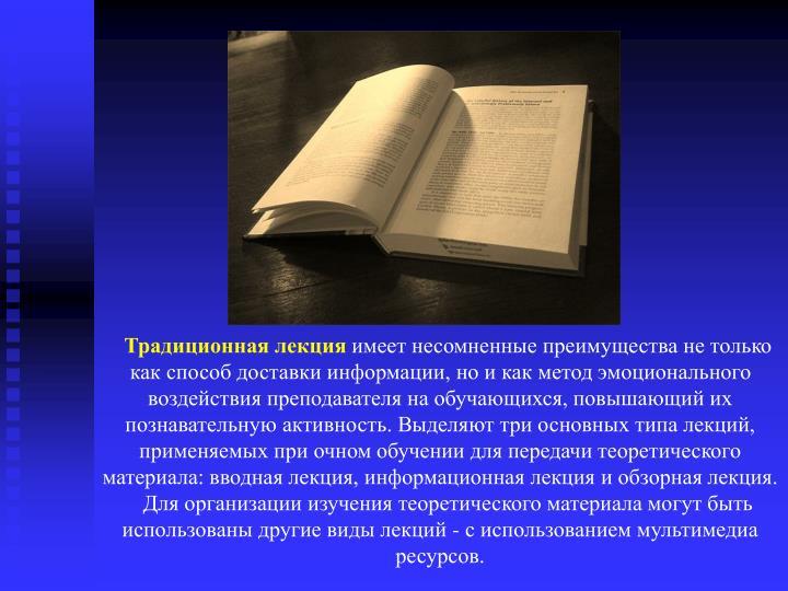 Традиционная лекция