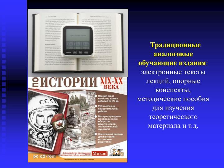 Традиционные аналоговые обучающие издания