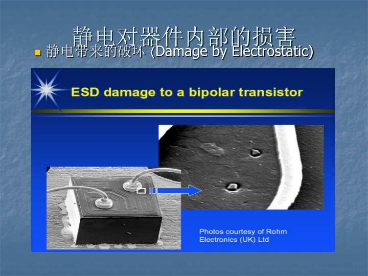静电对器件内部的损害