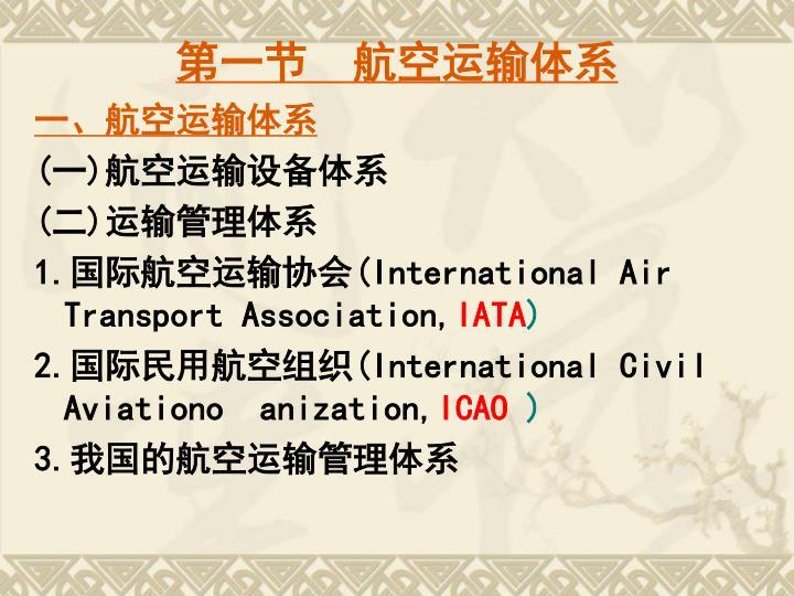 第一节  航空运输体系