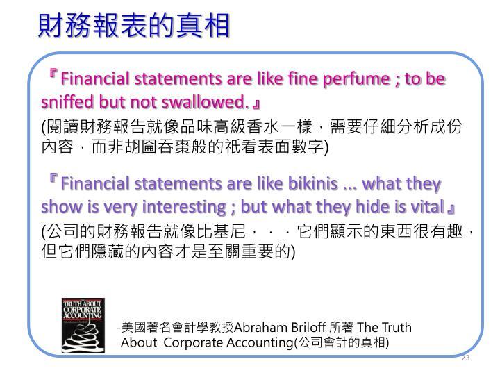財務報表的真相