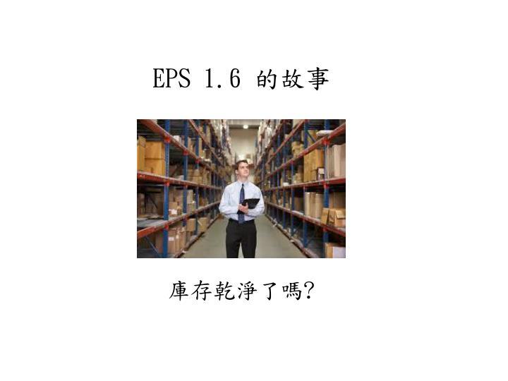 EPS 1.6