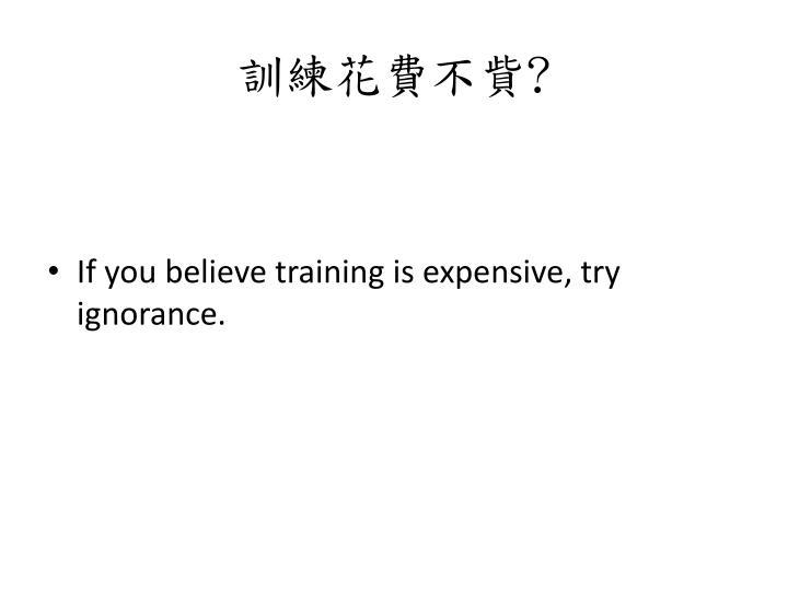 訓練花費不貲