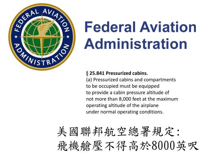 § 25.841 Pressurized cabins.