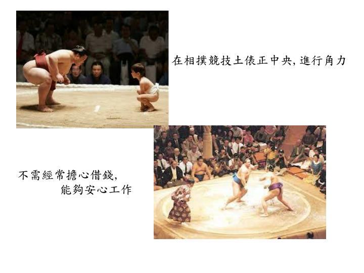 在相撲競技土俵正中央