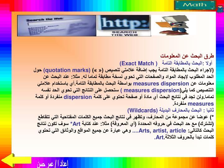 طرق البحث عن المعلومات