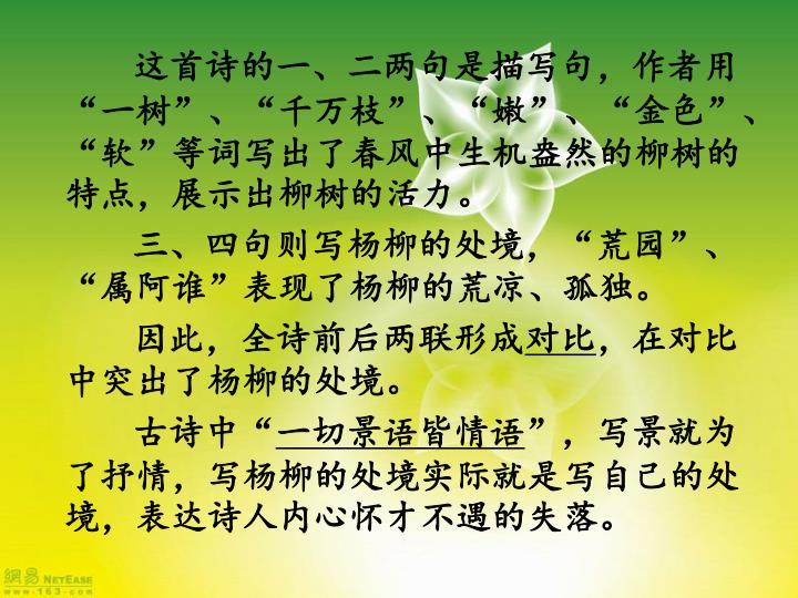 """这首诗的一、二两句是描写句,作者用""""一树""""、""""千万枝""""、""""嫩""""、""""金色""""、""""软""""等词写出了春风中生机盎然的柳树的特点,展示出柳树的活力。"""