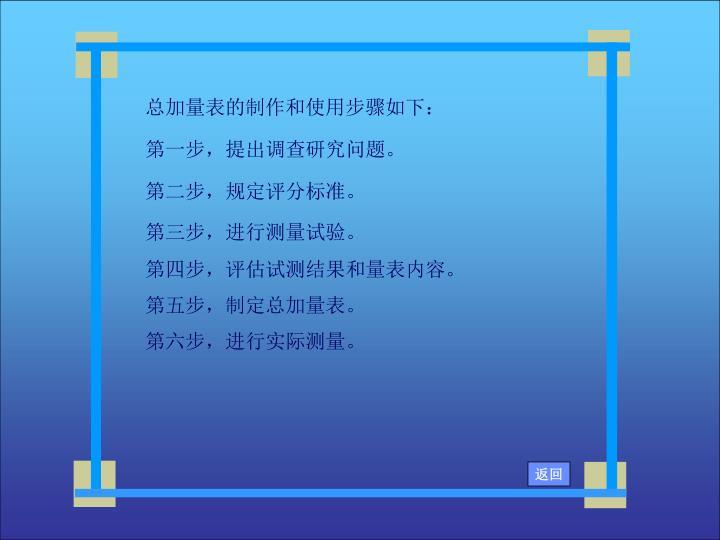 总加量表的制作和使用步骤如下: