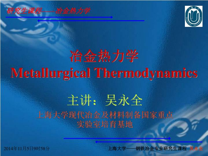Metallurgical thermodynamics