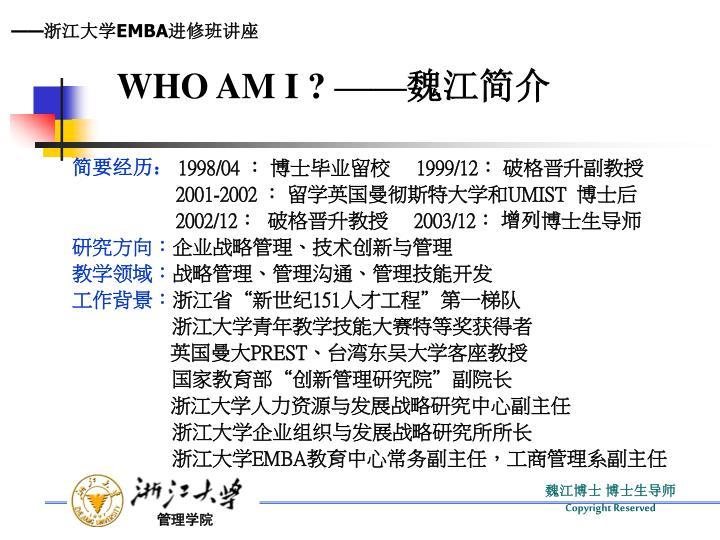 WHO AM I ? ——