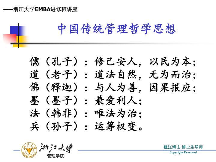 中国传统管理哲学思想