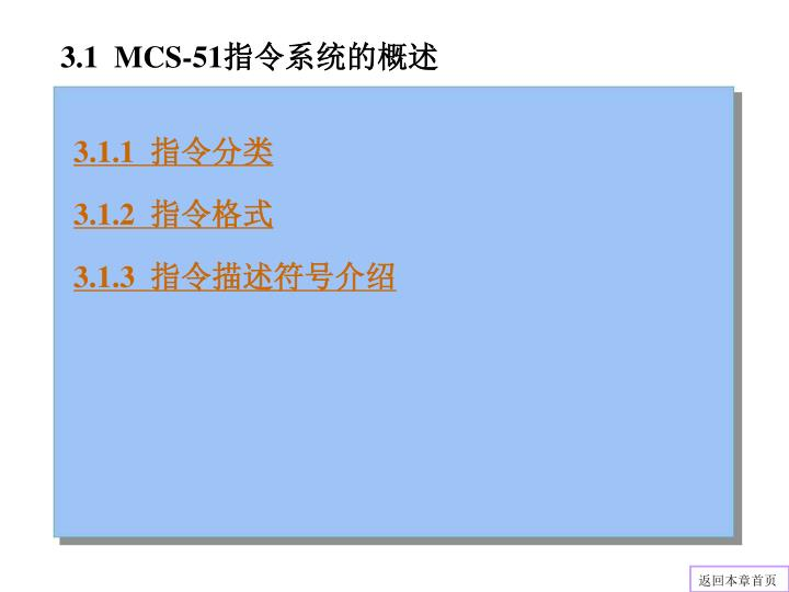 3.1  MCS-51