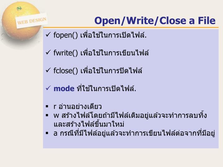 Open/Write/Close a File