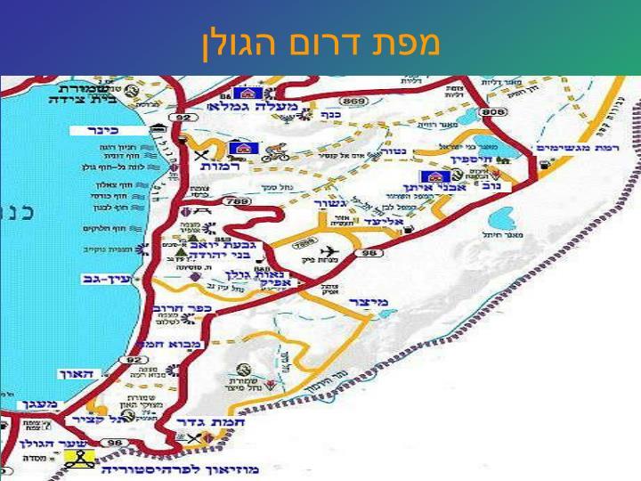 מפת דרום הגולן