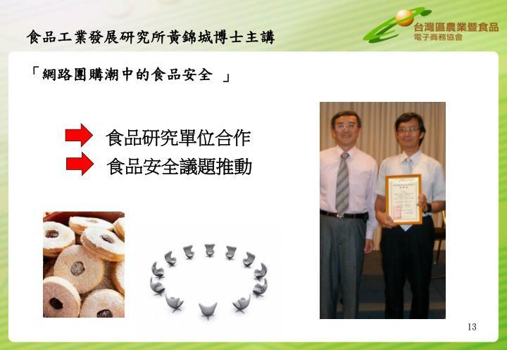 食品工業發展研究所黃錦城博士主講