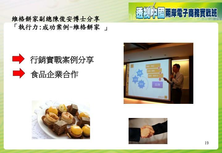 維格餅家副總陳俊安博士分享