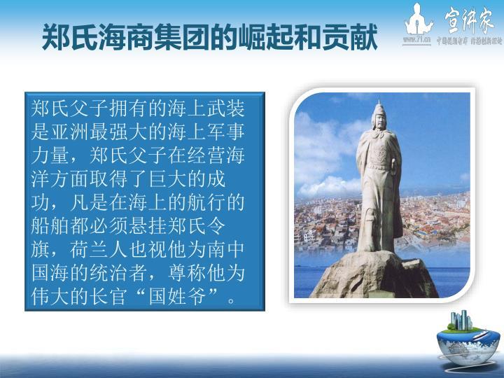 郑氏海商集团的崛起和贡献