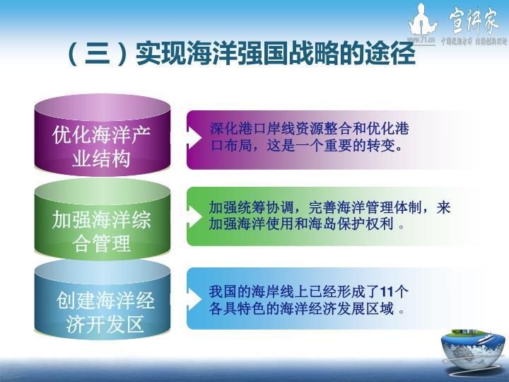(三)实现海洋强国战略的途径