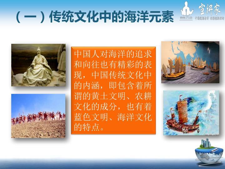 (一)传统文化中的海洋元素