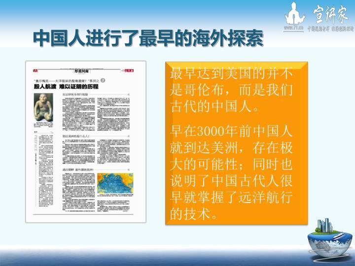 中国人进行了最早的海外探索