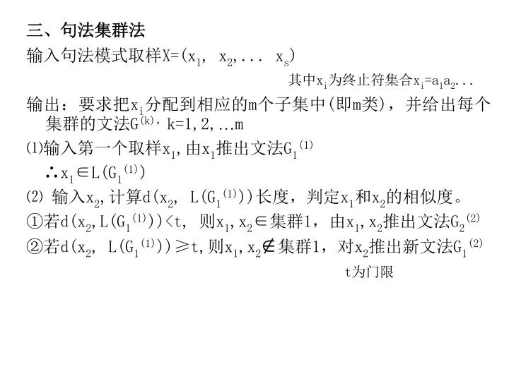 三、句法集群法