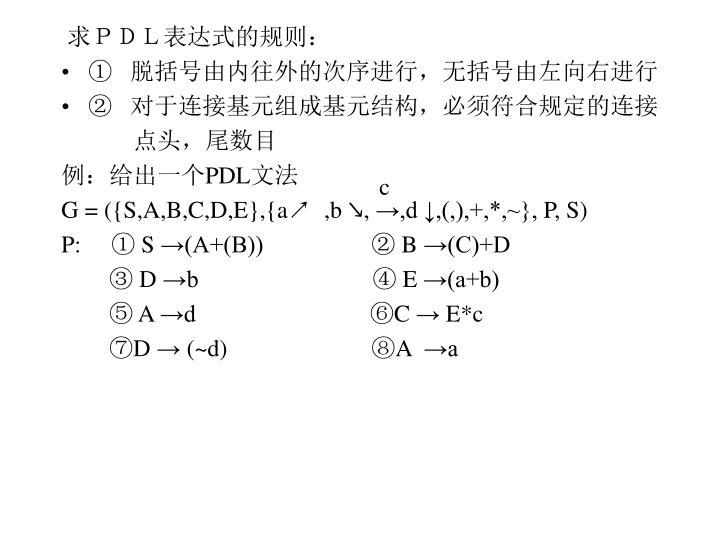 求PDL表达式的规则: