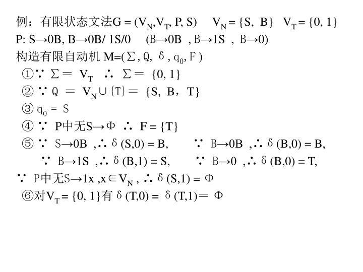 例:有限状态文法