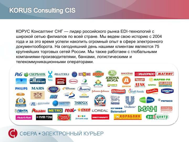 KORUS Consulting CIS