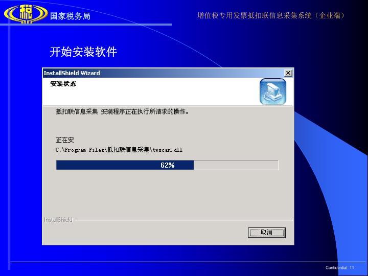 开始安装软件