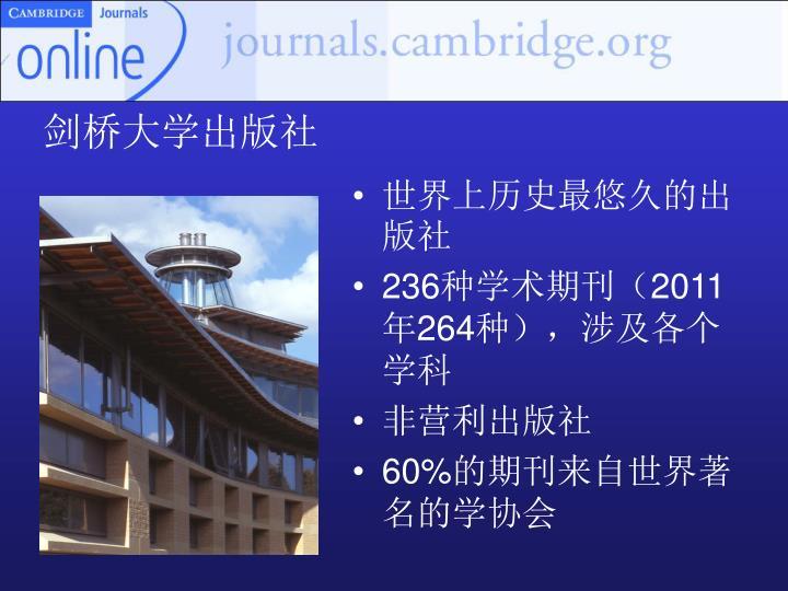 剑桥大学出版社